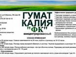 "Удобрение Гумат калия ""ФК"" /Humate potassium - photo 2"